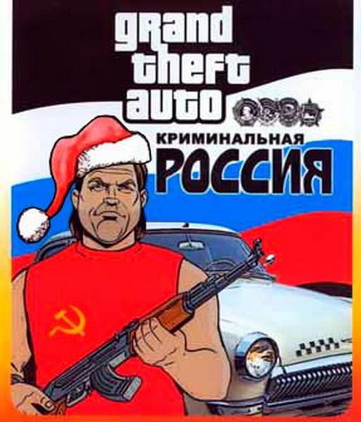 Гта криминальная россия полная версия скачать
