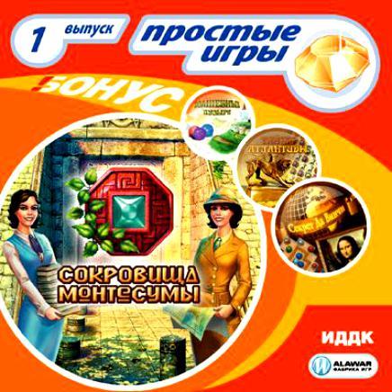 Скачать бесплатно игру Сокровища Монтесумы (254 МБ)
