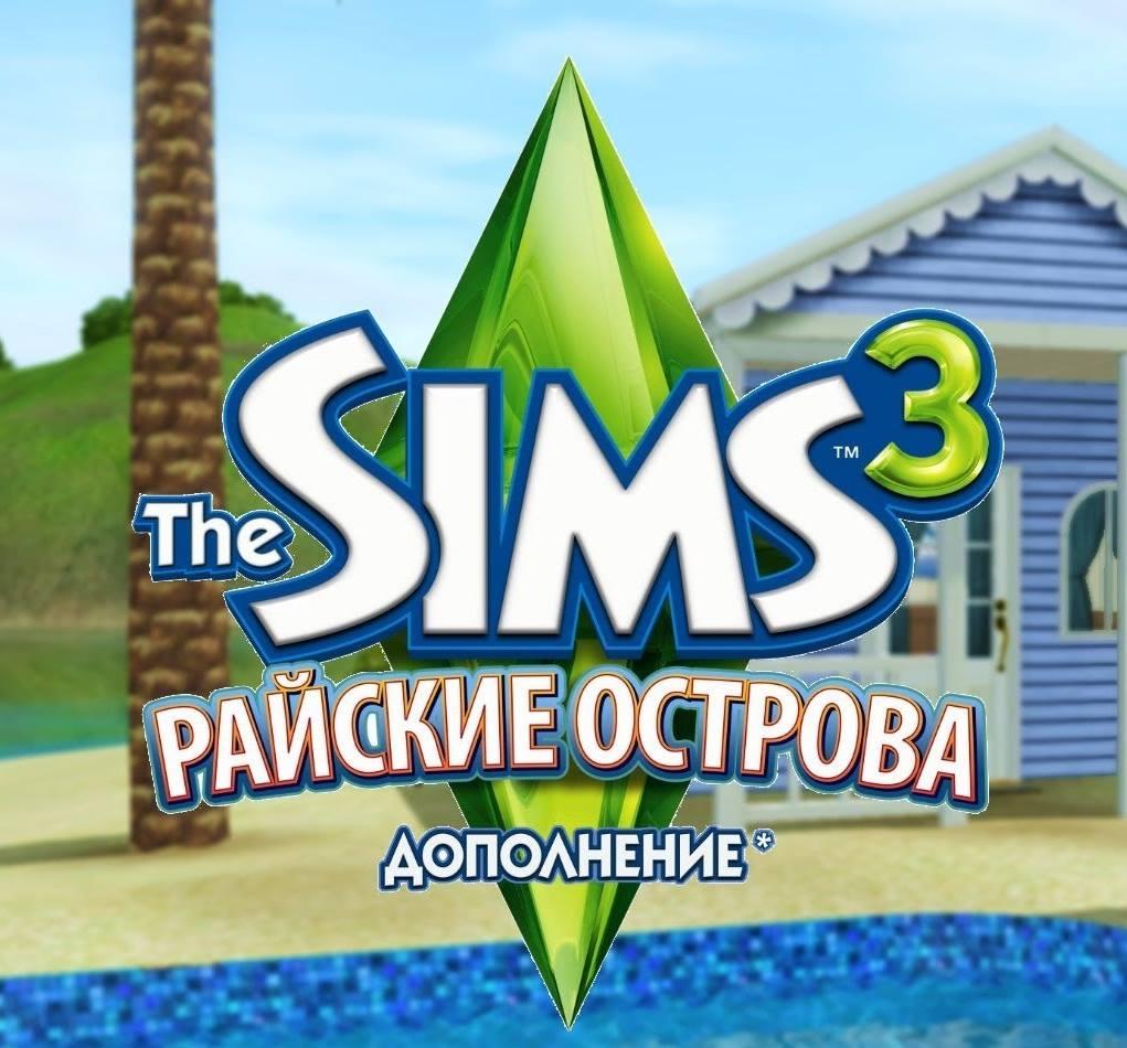 Скачать Sims 4 без Дополнений через торрент