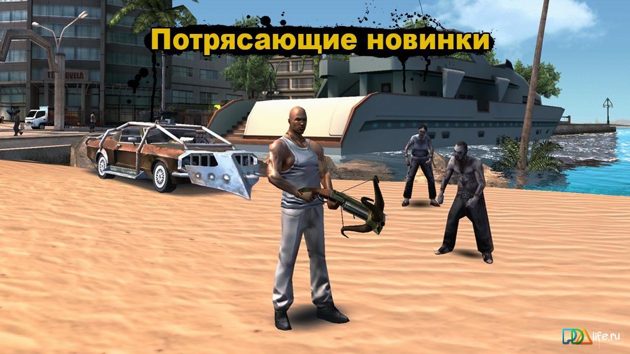 Java игра gangstar rio: city of saints (русская версия) на телефон.