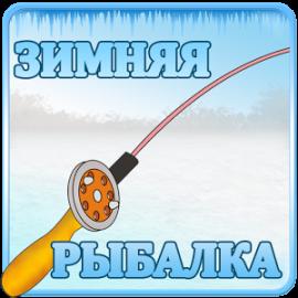 скачать зимнюю рыбалку