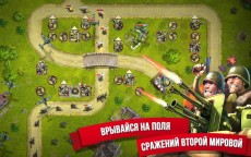 играть в Toy Defense без регистрации