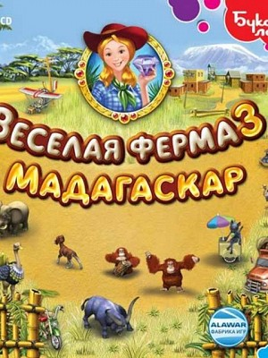Веселая ферма 3 Мадагаскар