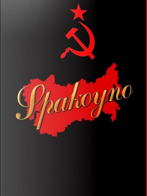 Spakoyno Back to the USSR 2.0