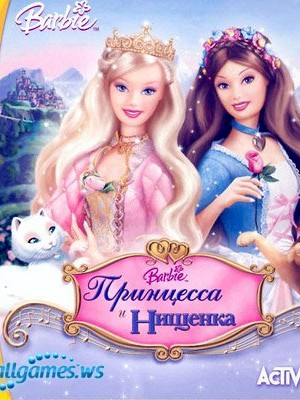 Принцесса и Нищенка