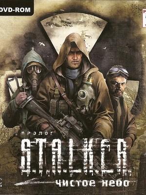 Stalker Чистое Небо