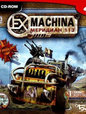 Ex Machina Меридиан 113