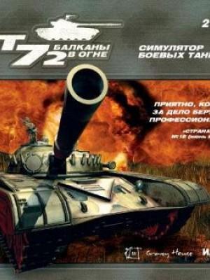 Т72 Балканы в Огне