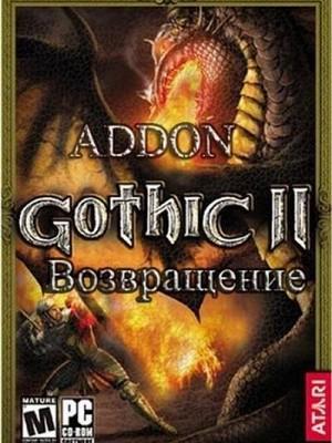 Gothic 2 Возвращение