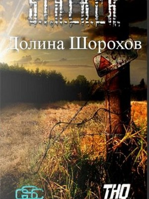 Сталкер Зов Припяти Долина Шорохов