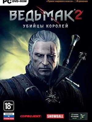 Ведьмак 2