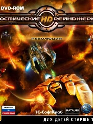 Космические Рейнджеры 2 Революция