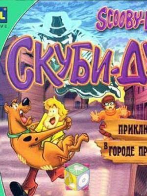 Скуби-Ду Приключения в городе призраков