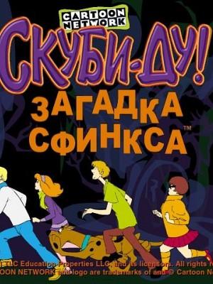 Скуби Ду Загадка Сфинкса