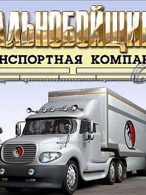 Дальнобойщики Транспортная компания