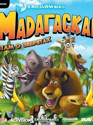 Мадагаскар Ребятам о зверятах
