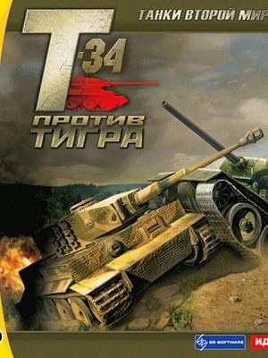 Т 34 против Тигра