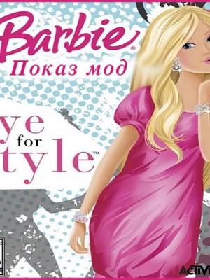 Барби Показ Мод