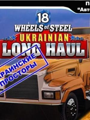 18 стальных колес Украинские просторы