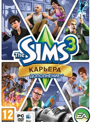 The Sims 3 Карьера