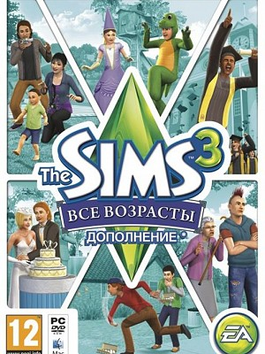 The Sims 3 Все возрасты