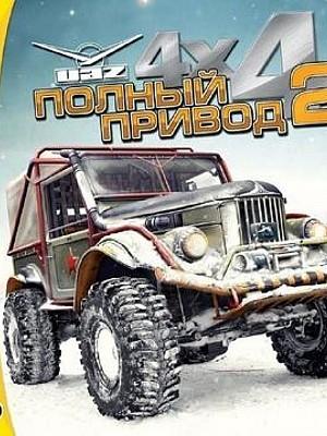 Полный Привод 2 УАЗ 4х4