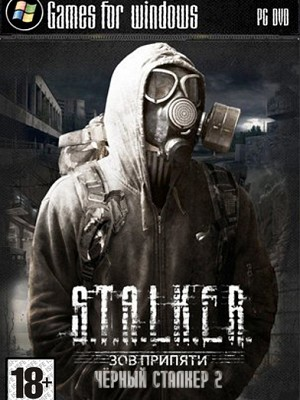 S.T.A.L.K.E.R.: Зов Припяти Чёрный сталкер 2