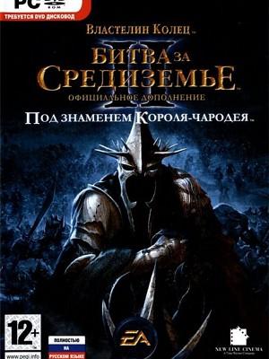 Властелин Колец Под знаменем Короля-чародея