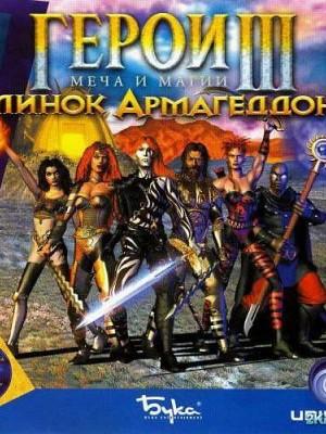 Герои Меча Магии 3 Клинок Армагеддона