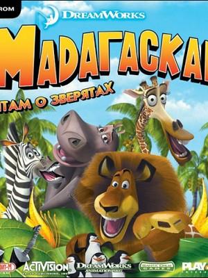 Madagascar 3 Ребятам о Зверятах
