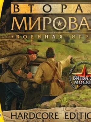 Вторая Мировая Битва за Москву