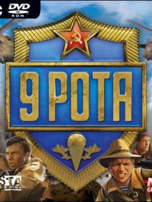 9 Рота