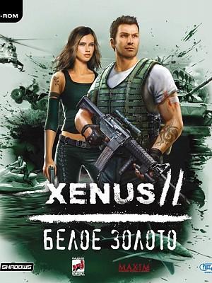 Xenus 2